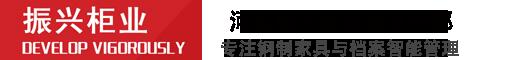 专业智能密集柜档案柜钢制家具生产厂家【河北振兴柜业】
